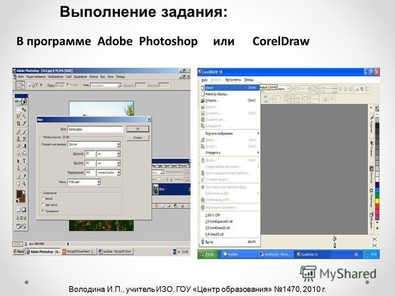 Выполнение задания: В программе Adobe Photoshop или CorelDraw