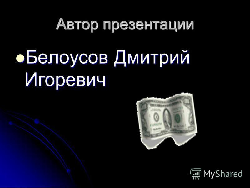 Автор презентации Белоусов Дмитрий Игоревич Белоусов Дмитрий Игоревич