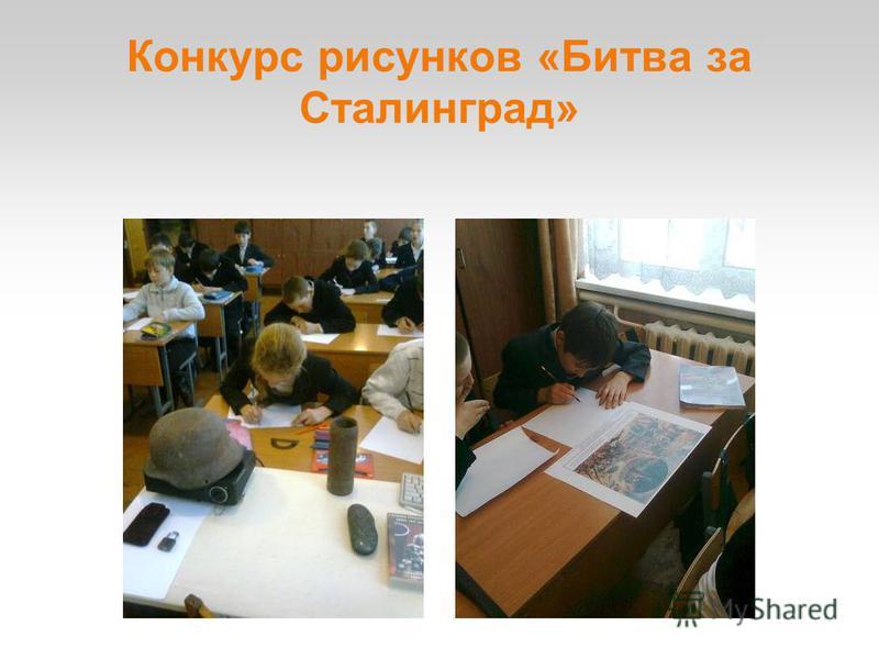 Конкурс рисунков «Битва за Сталинград»