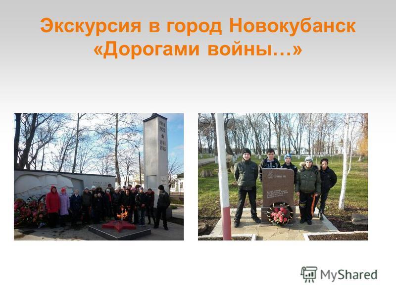 Экскурсия в город Новокубанск «Дорогами войны…»