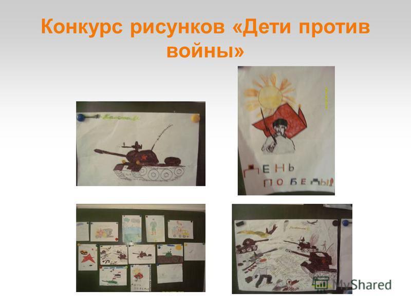 Конкурс рисунков «Дети против войны»