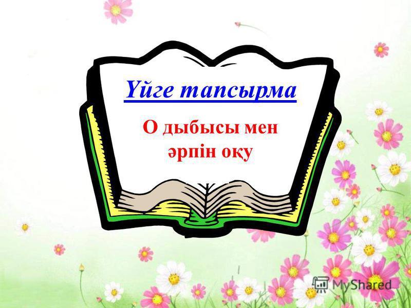 Үйге тапсырма О дыбысы мен әрпін оқу