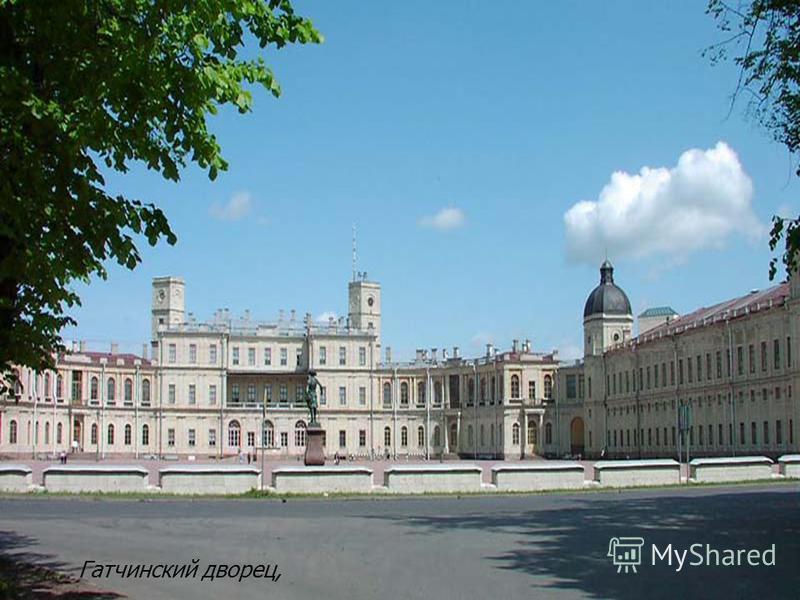 Гатчинский дворец,