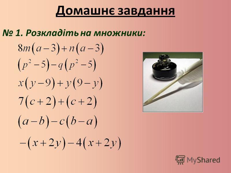 Домашнє завдання 1. Розкладіть на множники: