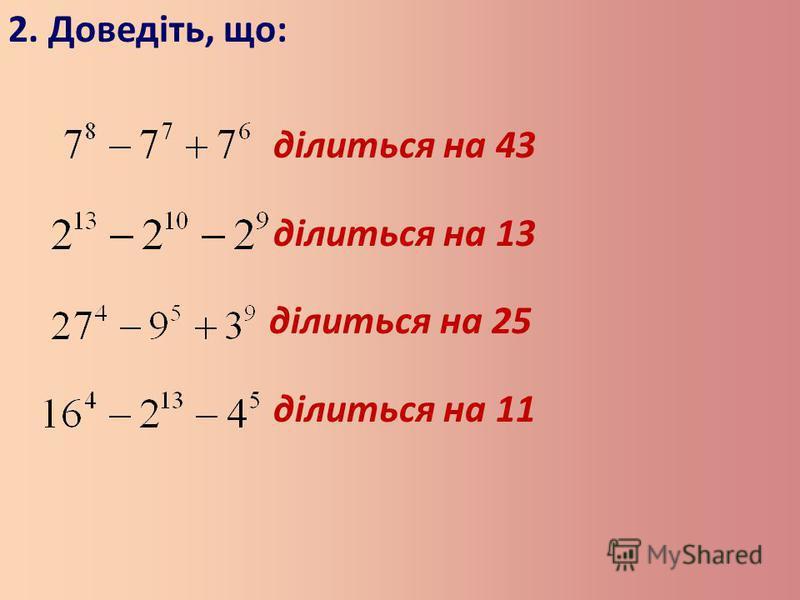 2. Доведіть, що: ділиться на 43 ділиться на 13 ділиться на 25 ділиться на 11