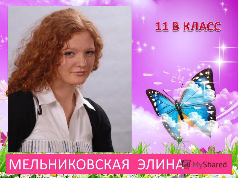МЕЛЬНИКОВСКАЯ ЭЛИНА