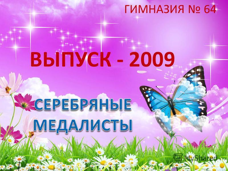 ВЫПУСК - 2009 ГИМНАЗИЯ 64