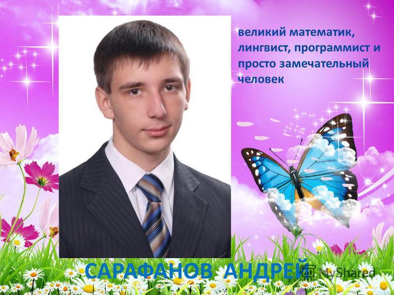 САРАФАНОВ АНДРЕЙ великий математик, лингвист, программист и просто замечательный человек