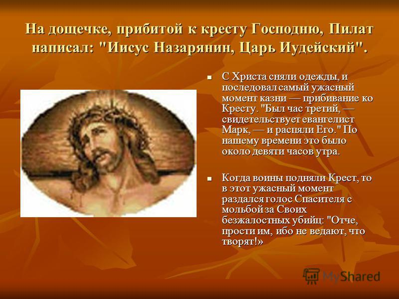 На дощечке, прибитой к кресту Господню, Пилат написал: