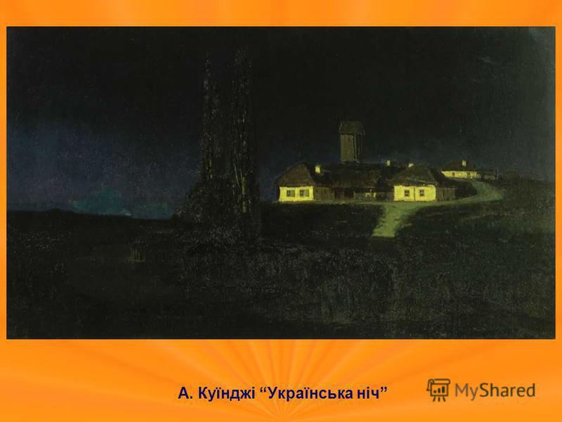 А. Куїнджі Українська ніч