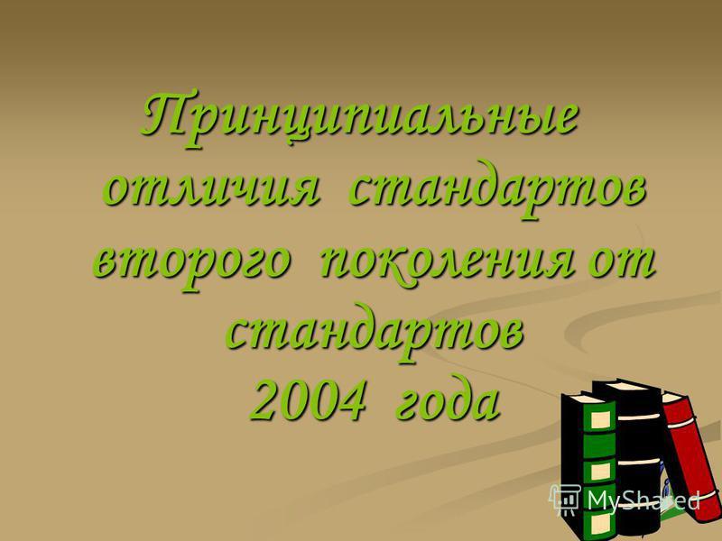 Принципиальные отличия стандартов второго поколения от стандартов 2004 года
