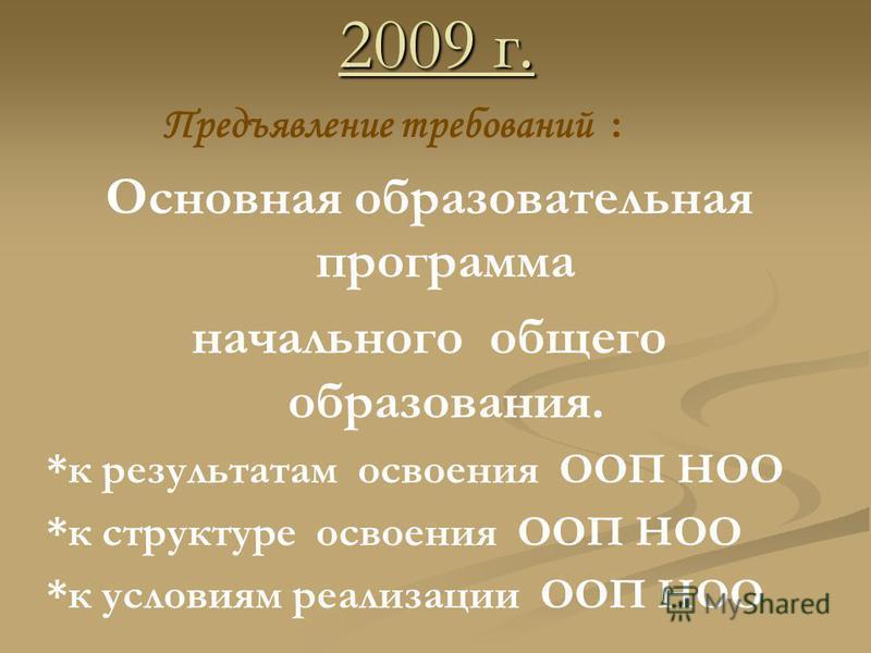 Предъявление требований : Основная образовательная программа начального общего образования. *к результатам освоения ООП НОО *к структуре освоения ООП НОО *к условиям реализации ООП НОО 2009 г.