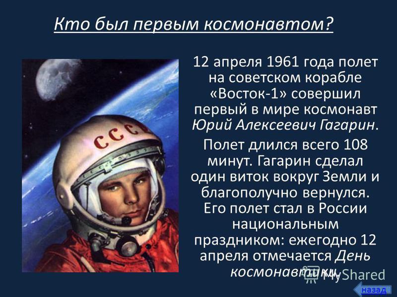 Самый первый спутник был в виде шара, весил всего 84 кг при диаметре 58 см. Спутник находился в космосе 92 дня. Следующий спутник полетел с первым пассажиром на борту – это была собака Лайка. Спутник был запущен в Советском Союзе 3 ноября 1957 года.