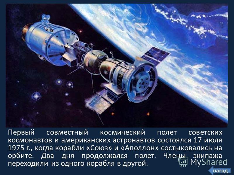 Первым космонавтом, сделавший многовитковой полет вокруг Земли, стал Герман Титов. Первая женщина-космонавт Валентина Терешкова в июне 1963 г. совершила трехдневный полет в космос. Первым вышел в открытый космос Алексей Леонов в 1965 году. Они были п