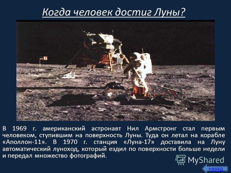 Что находится на Луне? На Луне имеются горы, кратеры от метеоритов и впадины. Впадины покрыты грунтом. Он похож на пемзу, но разрушен перепадами температур до состояния песка. Толщина грунта – 6 м. Однако, он плотный, и нога человека погружается не б