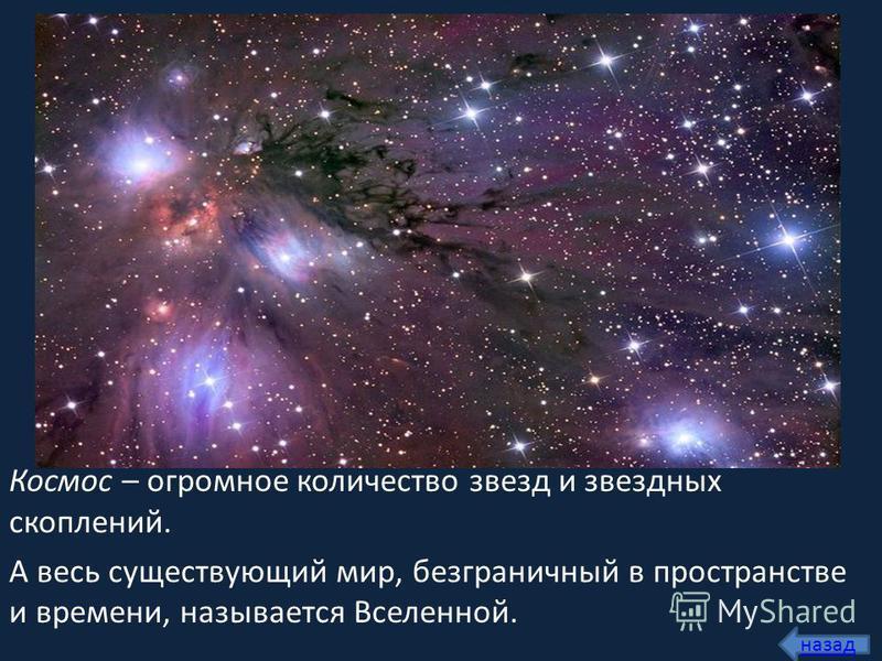 1. Что такое космос? 2. Когда и как возникла Вселенная? 3. Из чего состоит космос? 4. Как различаются звезды? 5. Какие известны звезды и планеты? 6. Как выглядели первые спутники? 7. Кто был первым космонавтом? 10. Что такое Луна? 9. Когда «Союз» и «