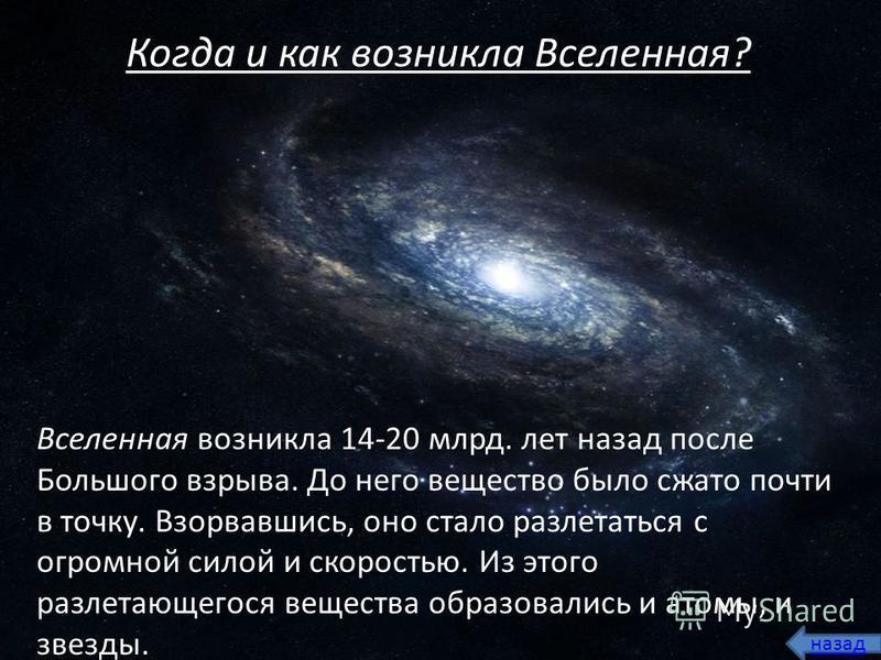 Космос – огромное количество звезд и звездных скоплений. А весь существующий мир, безграничный в пространстве и времени, называется Вселенной. назад