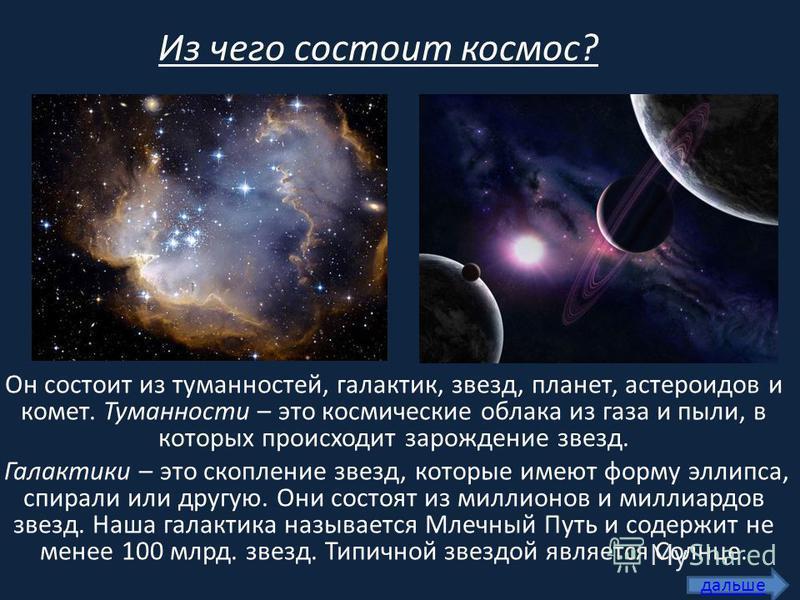 Вселенная возникла 14-20 млрд. лет назад после Большого взрыва. До него вещество было сжато почти в точку. Взорвавшись, оно стало разлетаться с огромной силой и скоростью. Из этого разлетающегося вещества образовались и атомы, и звезды. Когда и как в