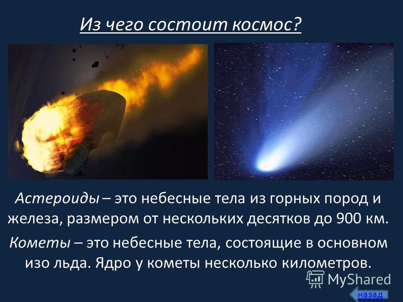 Он состоит из туманностей, галактик, звезд, планет, астероидов и комет. Туманности – это космические облака из газа и пыли, в которых происходит зарождение звезд. Галактики – это скопление звезд, которые имеют форму эллипса, спирали или другую. Они с
