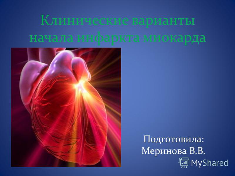 Клинические варианты начала инфаркта миокарда Подготовила: Меринова В.В.