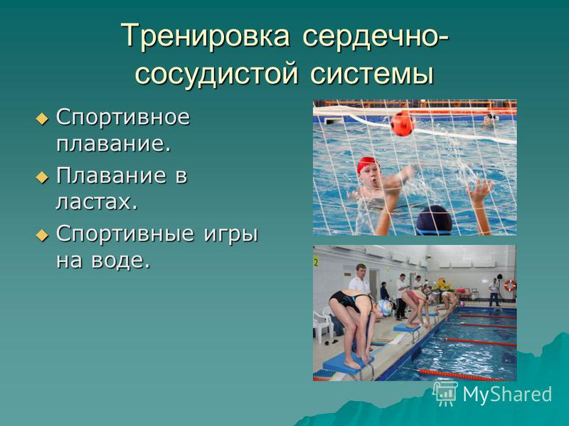 Тренировка сердечно- сосудистой системы Спортивное плавание. Спортивное плавание. Плавание в ластах. Плавание в ластах. Спортивные игры на воде. Спортивные игры на воде.