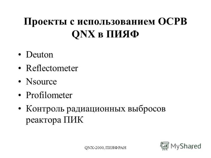 QNX-2000, ПИЯФ РАН3 Проекты с использованием ОСРВ QNX в ПИЯФ Deuton Reflectometer Nsource Profilometer Контроль радиационных выбросов реактора ПИК
