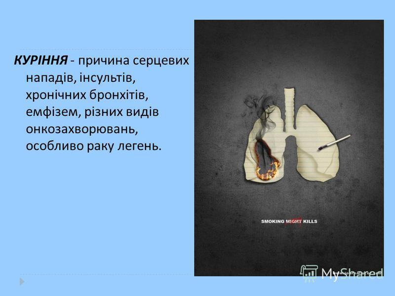КУРІННЯ - причина серцевих нападів, інсультів, хронічних бронхітів, емфізем, різних видів онкозахворювань, особливо раку легень.