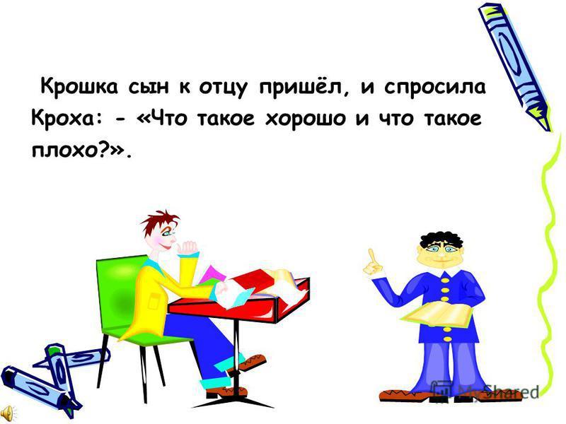 Классный час в 1 А классе. Что такое «хорошо» и что такое «плохо». Составила Солдатенкова Елена Михайловна.