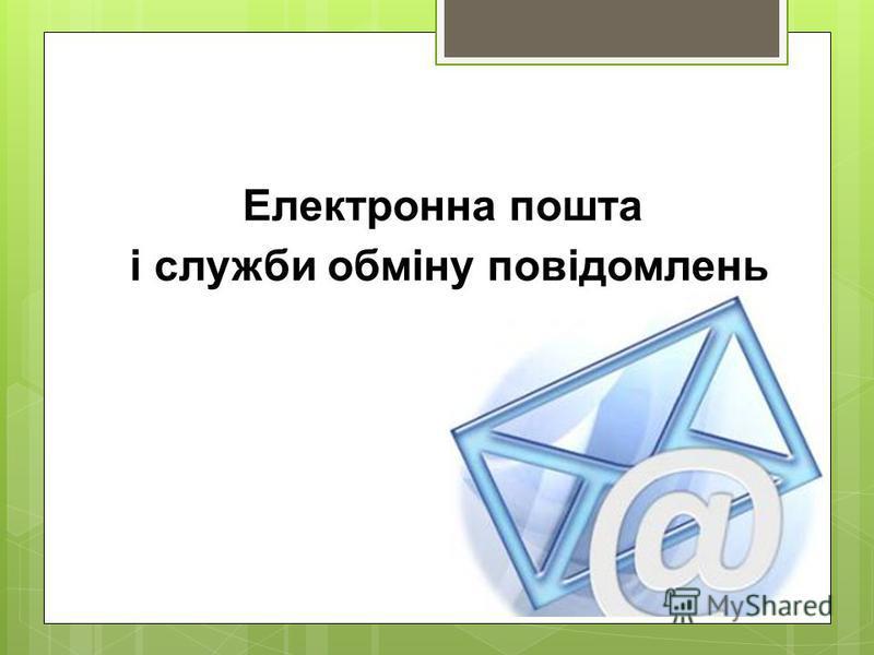 Електронна пошта і служби обміну повідомлень
