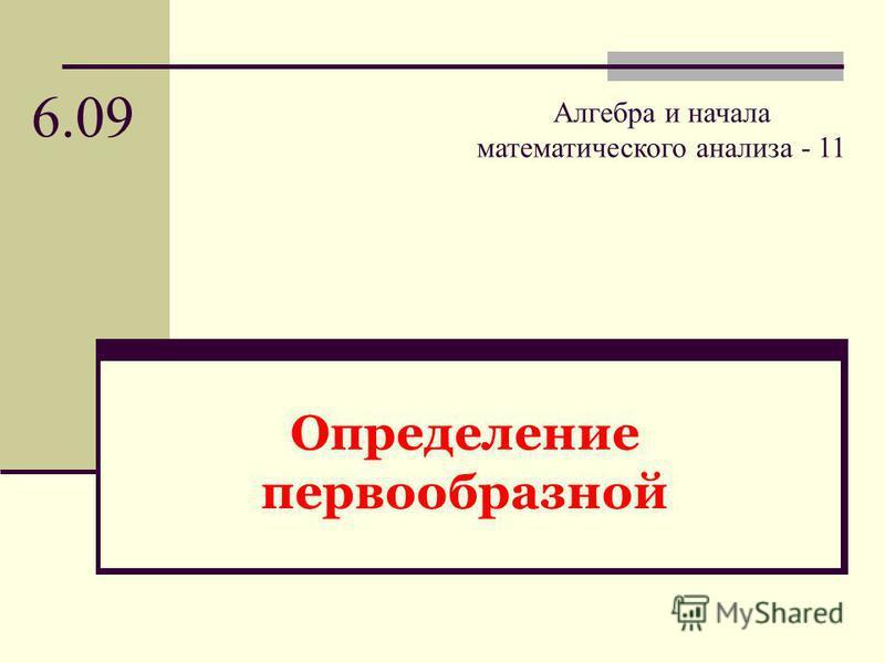 6.09 Определение первообразной Алгебра и начала математического анализа - 11