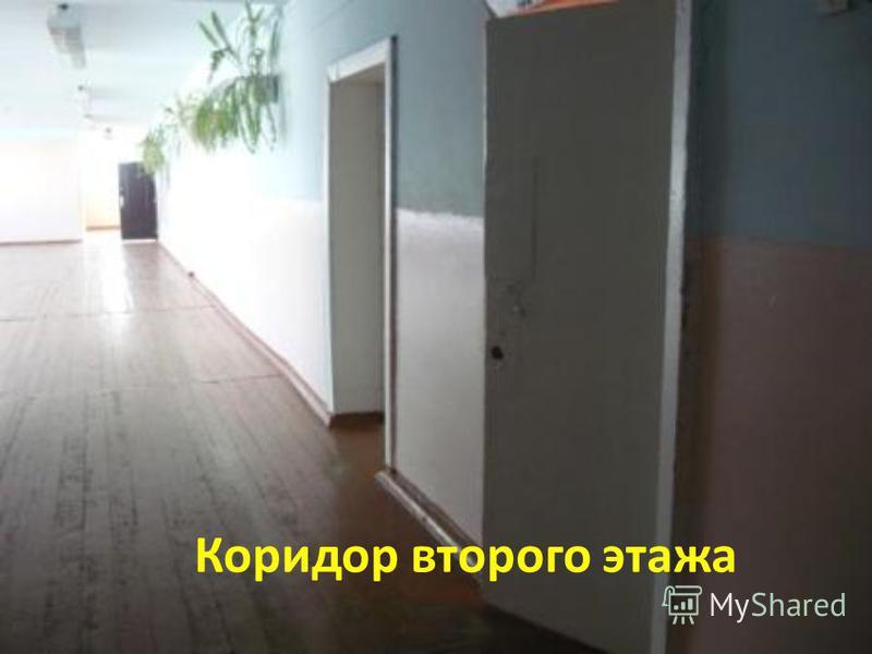 Коридор второго этажа