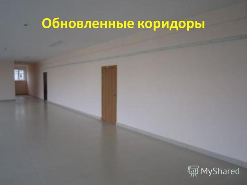 Обновленные коридоры