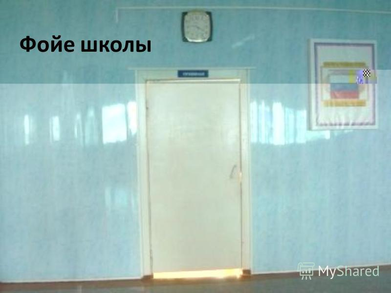 Фойе школы