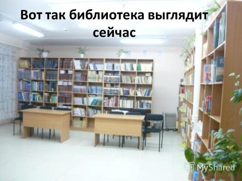 Вот так библиотека выглядит сейчас
