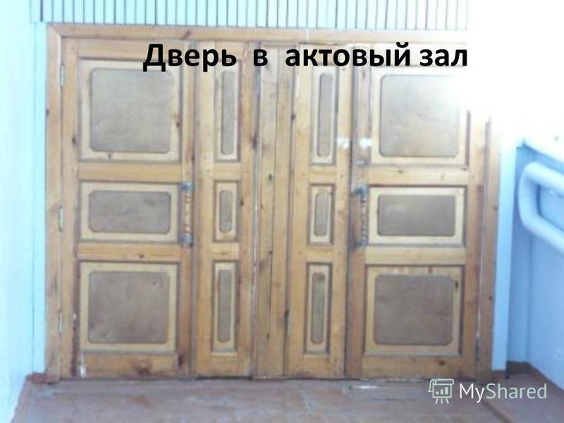Дверь в актовый зал