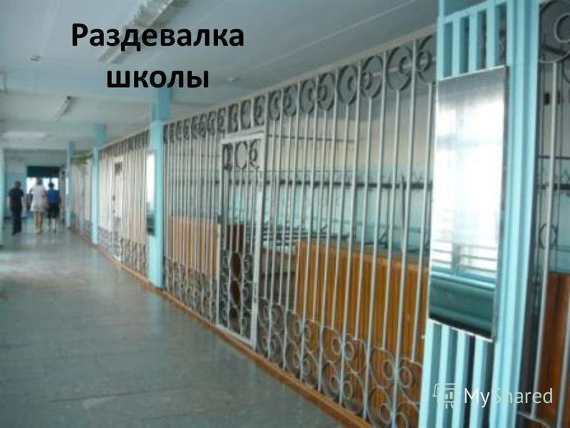Раздевалка школы