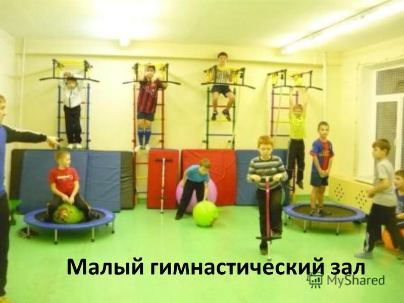 Малый гимнастический зал