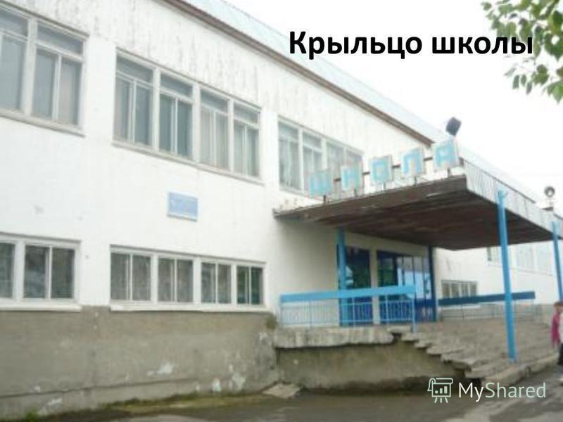 Крыльцо школы