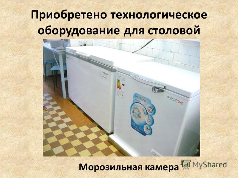 Приобретено технологическое оборудование для столовой Морозильная камера
