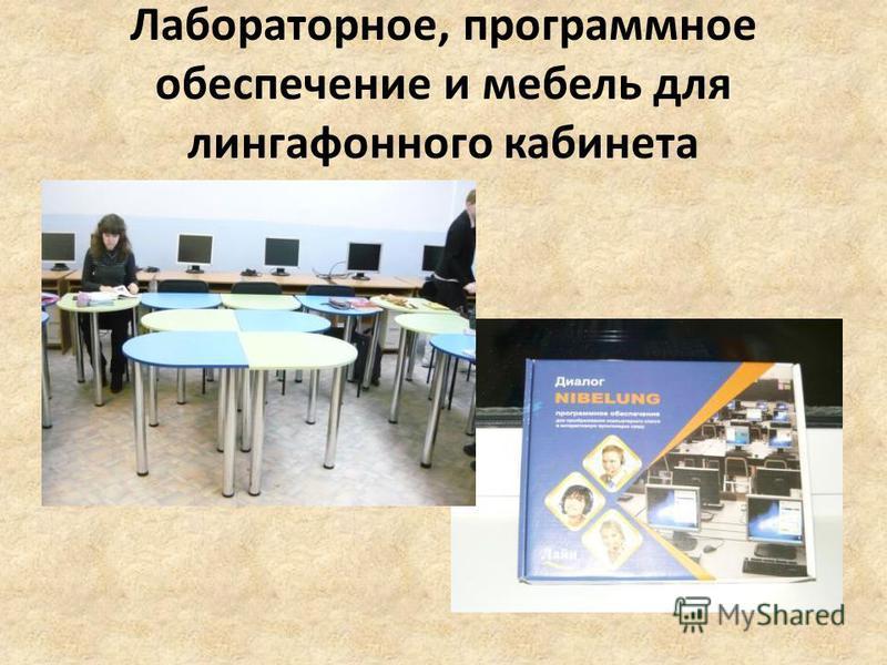Лабораторное, программное обеспечение и мебель для лингафонного кабинета