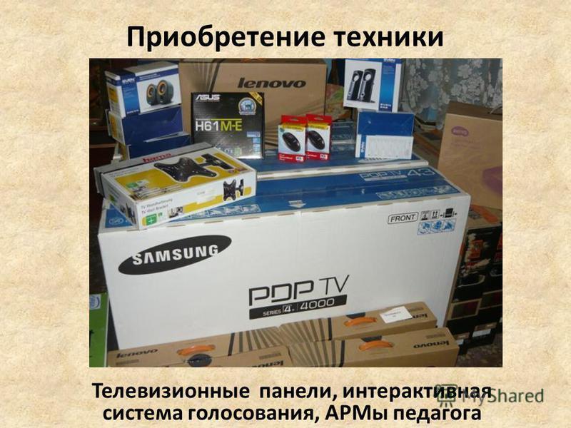 Приобретение техники Телевизионные панели, интерактивная система голосования, АРМы педагога