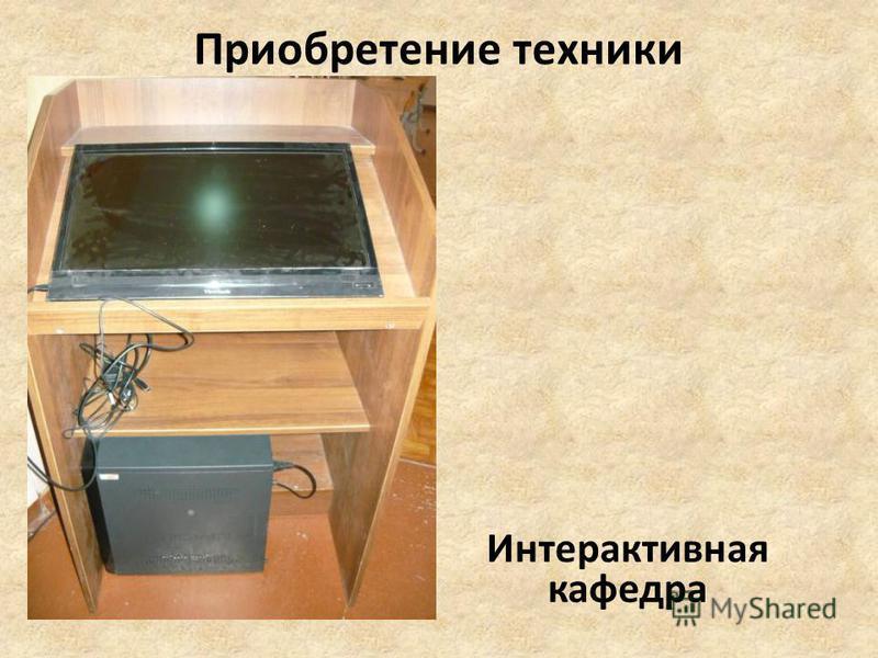 Приобретение техники Интерактивная кафедра