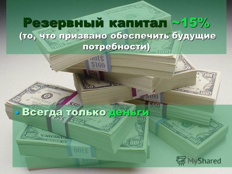 Пассивный капитал ~ 25% (то, что обеспечивает уровень жизни или бизнеса) «Кто покупает то, в чем не нуждается, скоро будет нуждаться в том, чего не в состоянии купить» П. Буаст П. Буаст