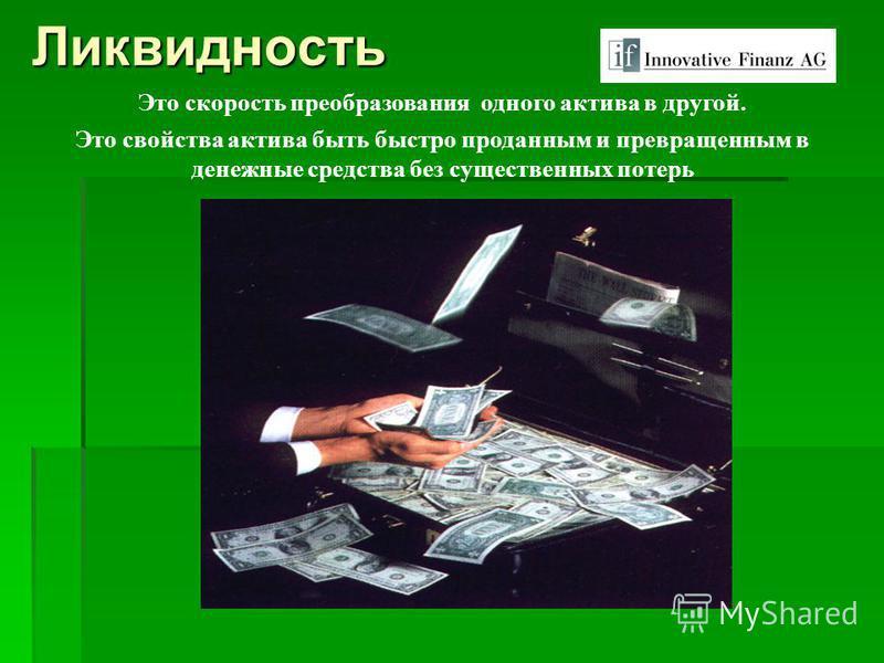 Доходность говорит о том, какой процент приносит единица инвестированных средств за определенный период времени. Доходность: -Инфляция -Издержки по управлению активами -Налоги на прибыль