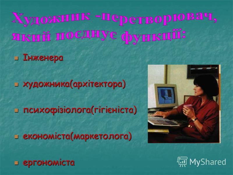 Інженера художника(архітектора) психофізіолога(гігієніста) економіста(маркетолога) ергономіста