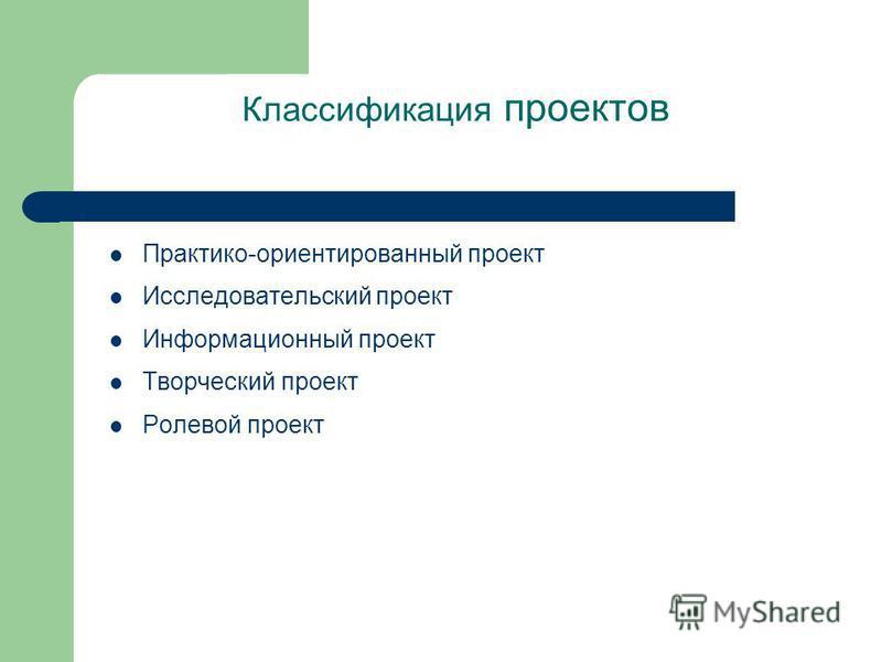 Классификация проектов Практико-ориентированный проект Исследовательский проект Информационный проект Творческий проект Ролевой проект