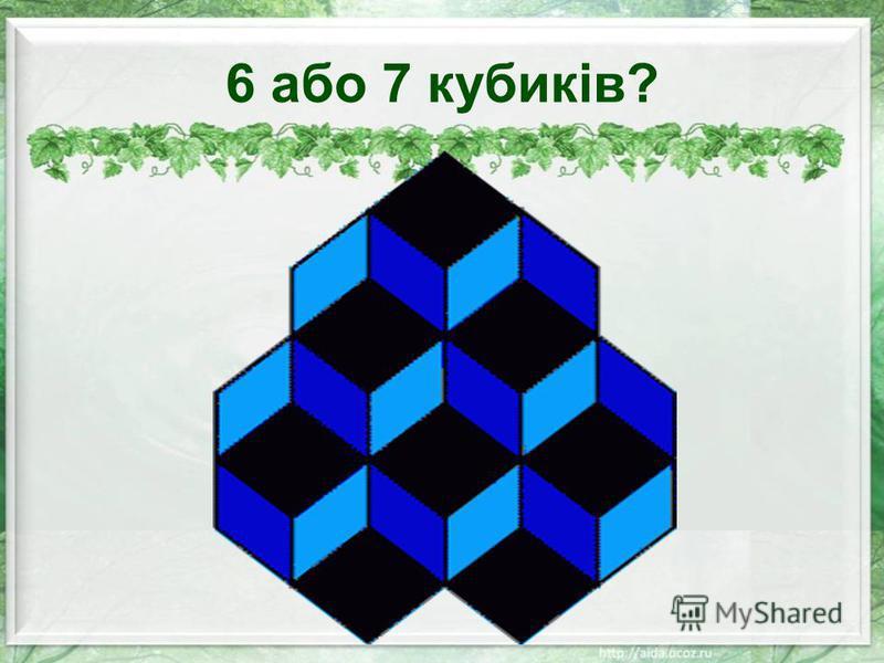 6 або 7 кубиків?