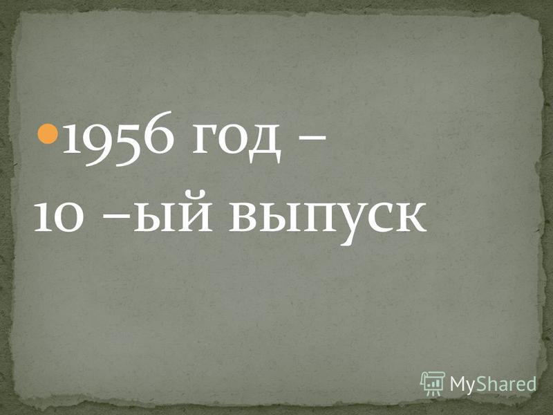 1956 год – 10 –ый выпуск