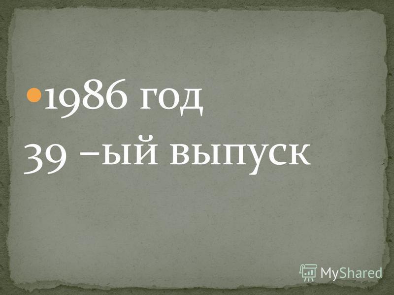 1986 год 39 –ый выпуск