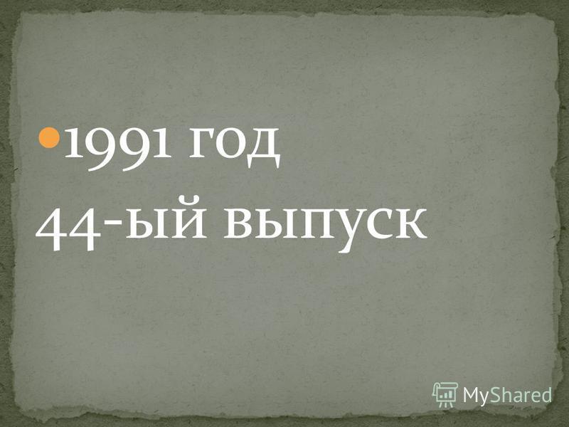 1991 год 44-ый выпуск
